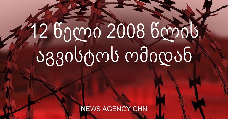 2008 წლის აგვისტოს ომი - ქრონიკა