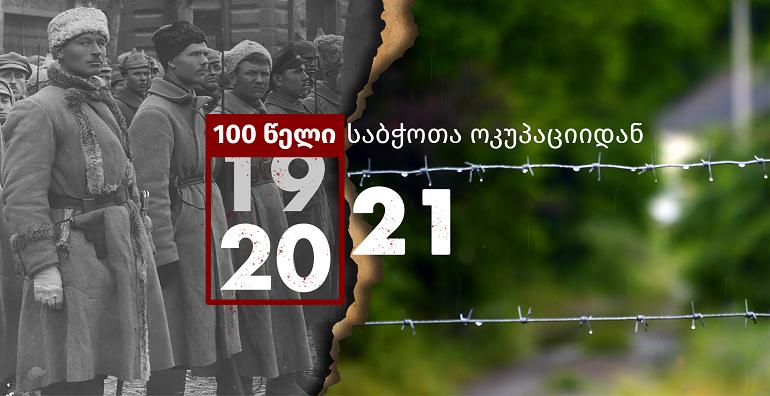 ოკუპაციის 100 წელი